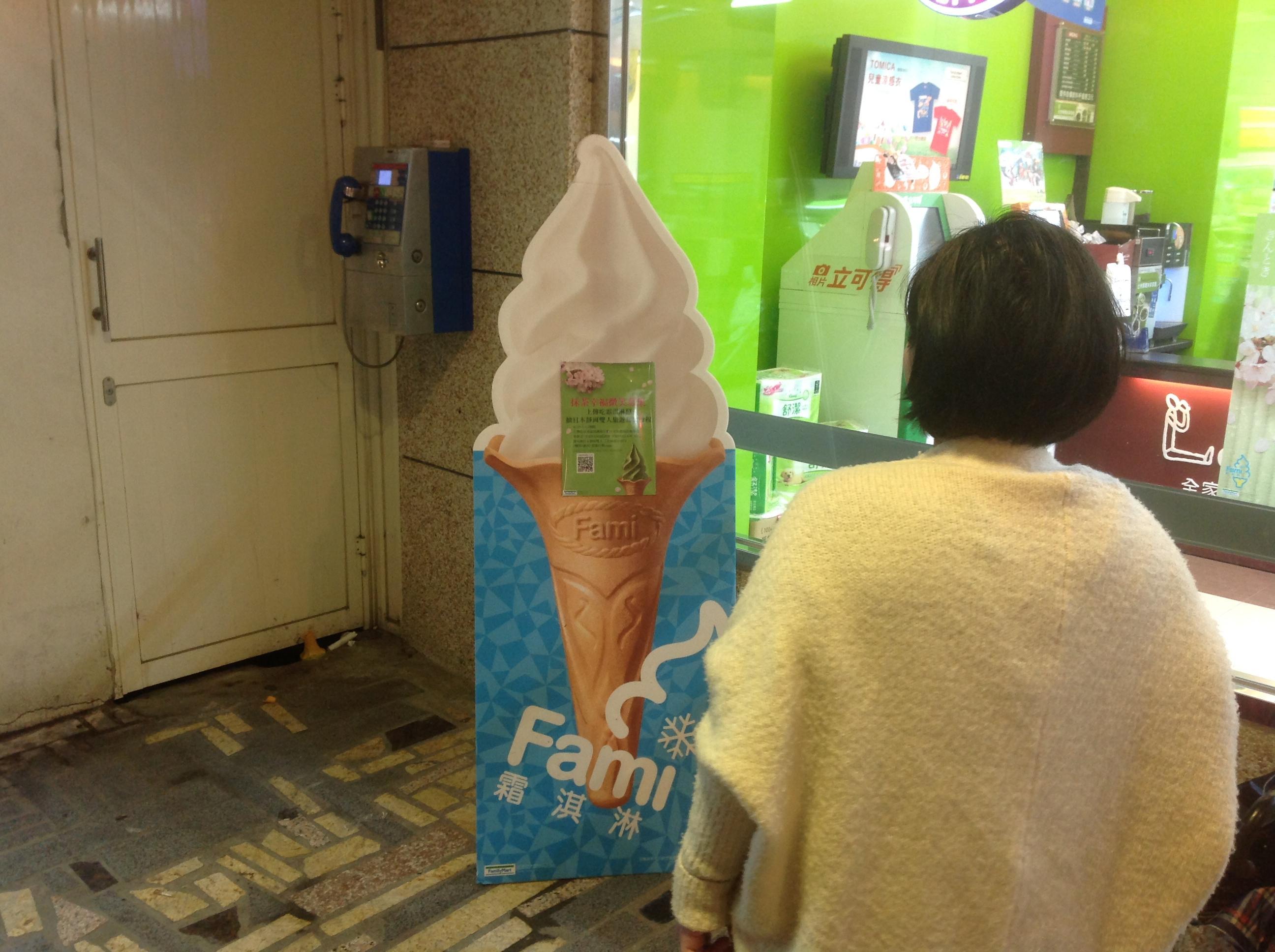 全家抹茶冰淇淋