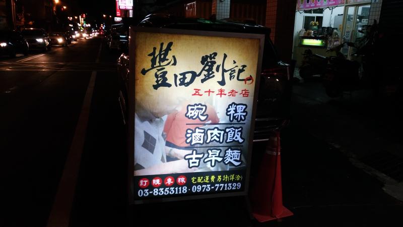 【花蓮魯肉飯推薦】民國路上的豐田劉記碗粿