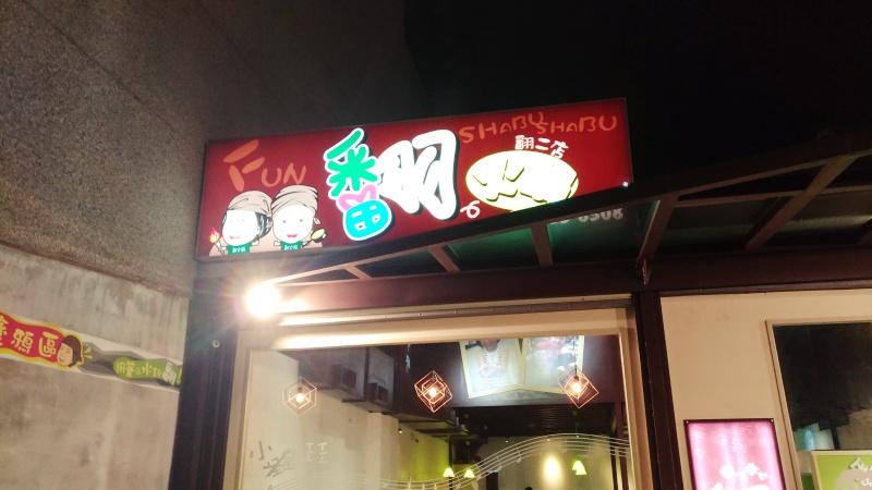 【花蓮市】花蓮翻火鍋二店-火鍋也可以很親子餐廳