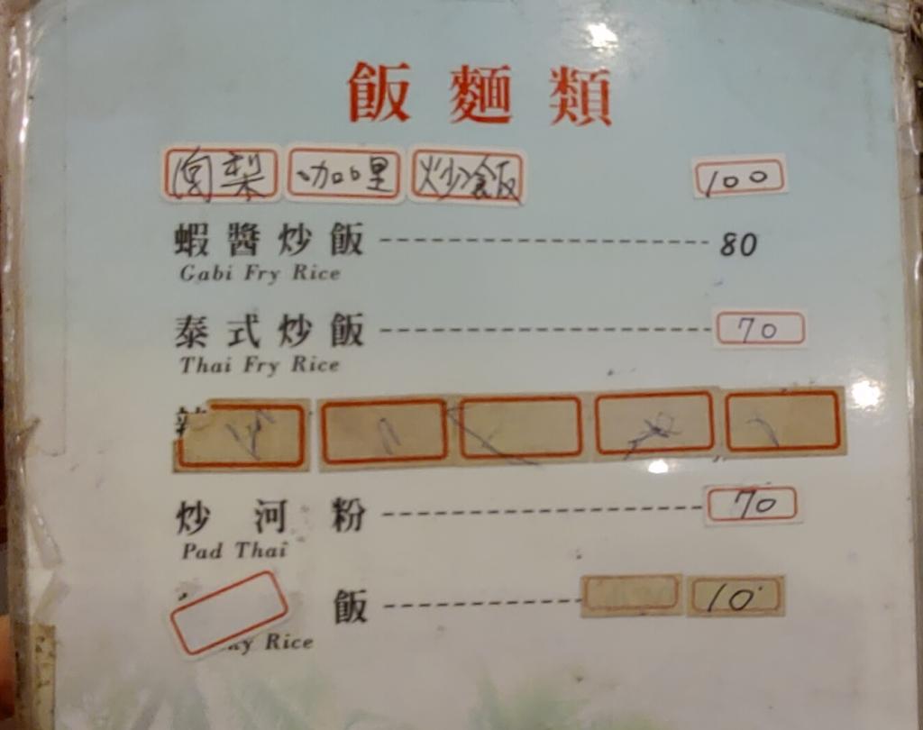 【花蓮美崙-僑藝雲泰料理】我的味蕾要被打死了!!我的味蕾要被打死了!!我的味蕾要被打死了!!