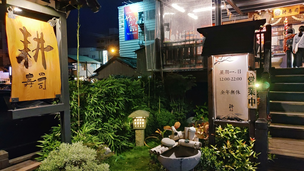 花蓮日本料理-耕壽司