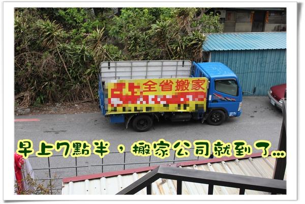 搬家公司的車.jpg