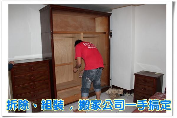 拆除傢俱.jpg